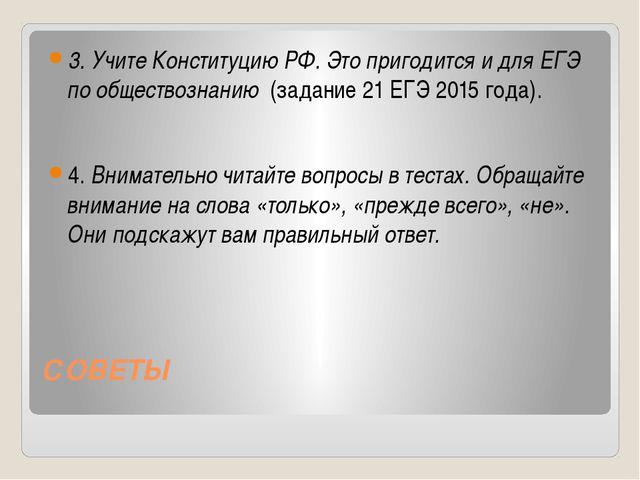 СОВЕТЫ 3. Учите Конституцию РФ. Это пригодится и для ЕГЭ по обществознанию (з...