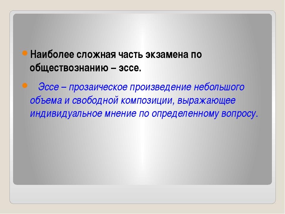 Наиболее сложная часть экзамена по обществознанию – эссе. Эссе – прозаическое...