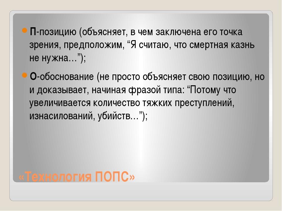 «Технология ПОПС» П-позицию (объясняет, в чем заключена его точка зрения, пре...