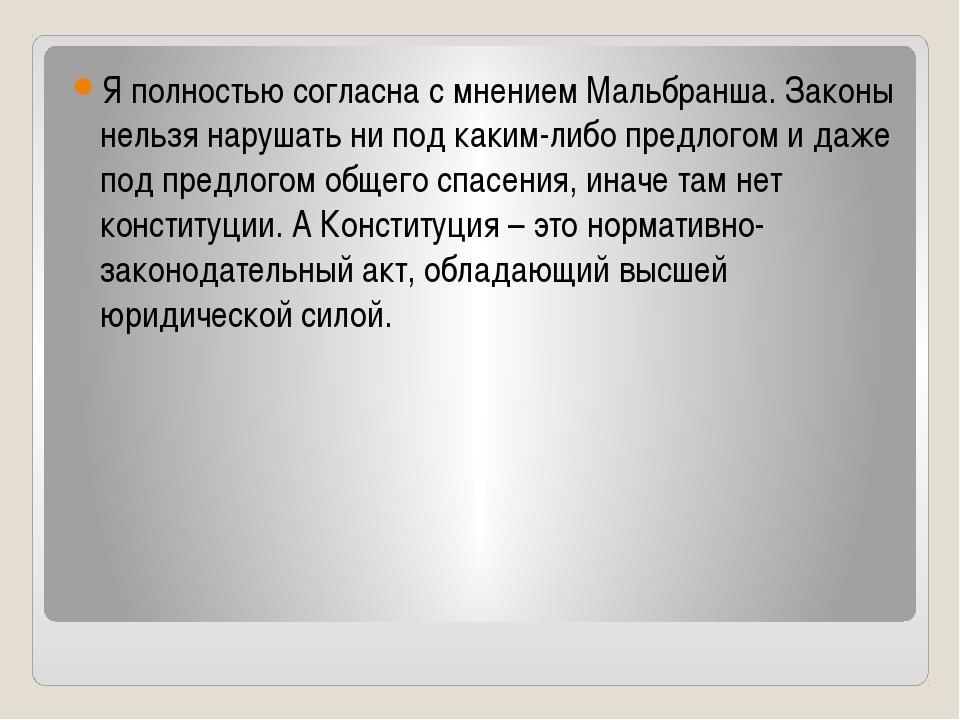 Я полностью согласна с мнением Мальбранша. Законы нельзя нарушать ни под как...