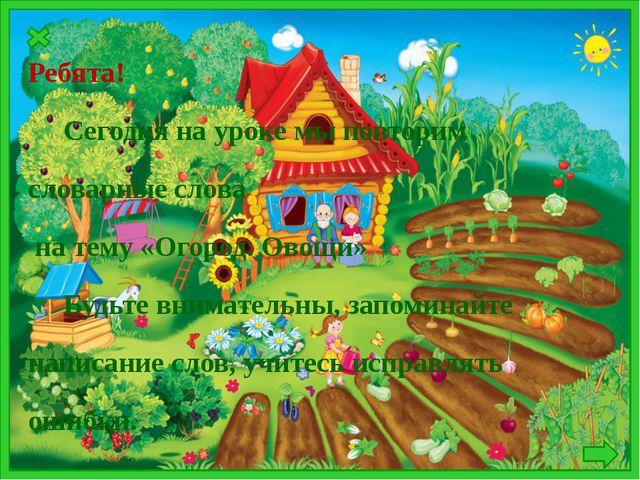 Соберите урожай овощей. Найдите 8 отличий