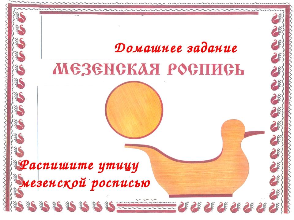 Домашнее задание Распишите утицу мезенской росписью