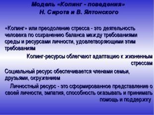 Модель «Копинг - поведения» Н. Сирота и В. Ялтонского «Копинг» или преодолени
