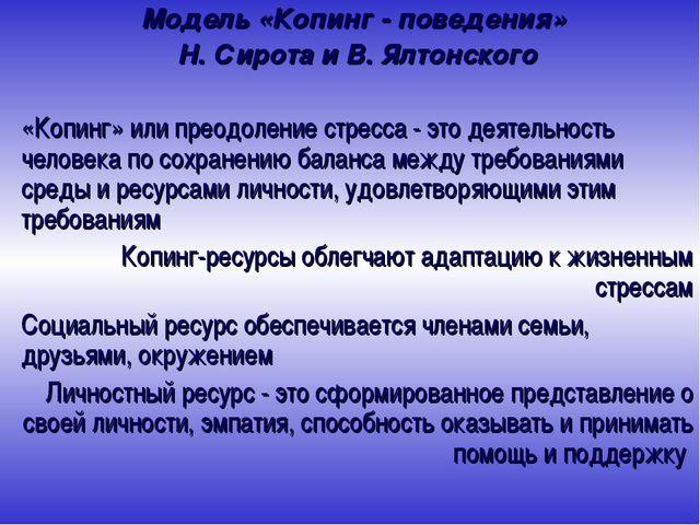 Модель «Копинг - поведения» Н. Сирота и В. Ялтонского «Копинг» или преодолени...