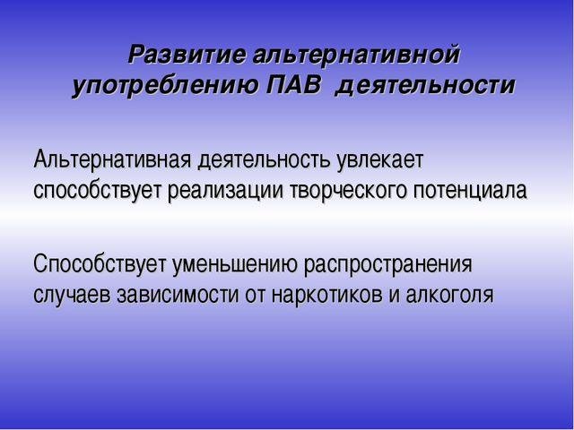 Развитие альтернативной употреблению ПАВ деятельности Альтернативная деятельн...