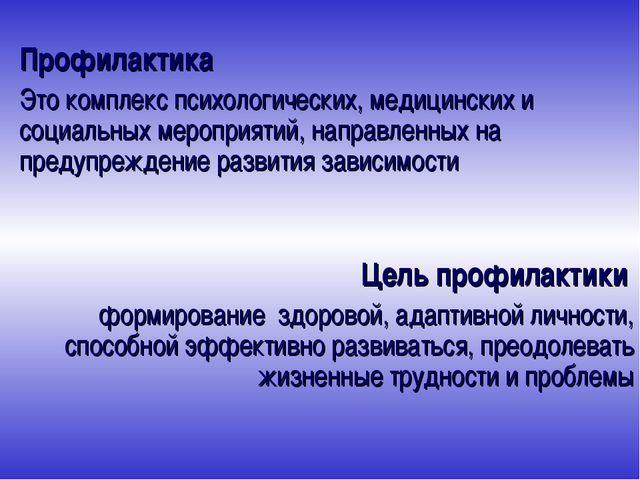 Профилактика Это комплекс психологических, медицинских и социальных мероприя...