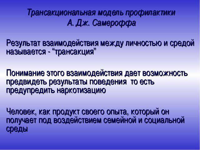 Трансакциональная модель профилактики А. Дж. Самероффа Результат взаимодейст...