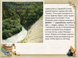 Фиагдо́н (осет. Фыййагдон) — горная река в Северной Осетии, правый приток Ард