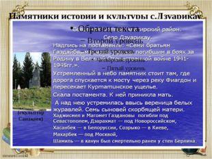 Памятники истории и культуры с.Дзуарикау (скульптор Санакоев)