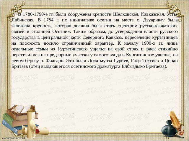 В 1780-1790-е гг. были сооружены крепости Шелковская, Кавказская, Усть-Лабин...