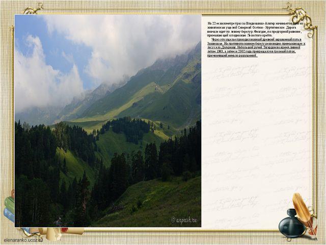 На 22-м километре трассы Владикавказ-Алагир начинается одно из живописных ущ...