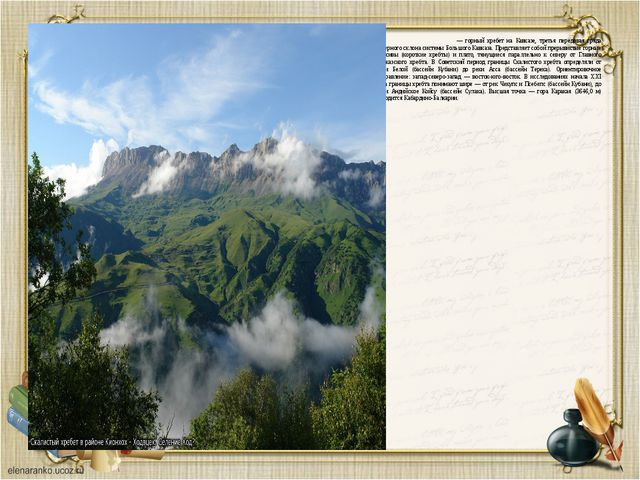 Скали́стый хребе́т — горный хребет на Кавказе, третья передовая гряда северн...
