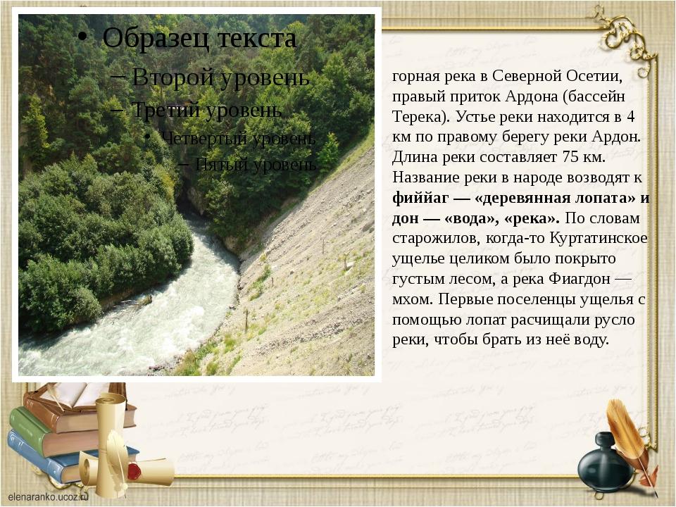 Фиагдо́н (осет. Фыййагдон) — горная река в Северной Осетии, правый приток Ард...