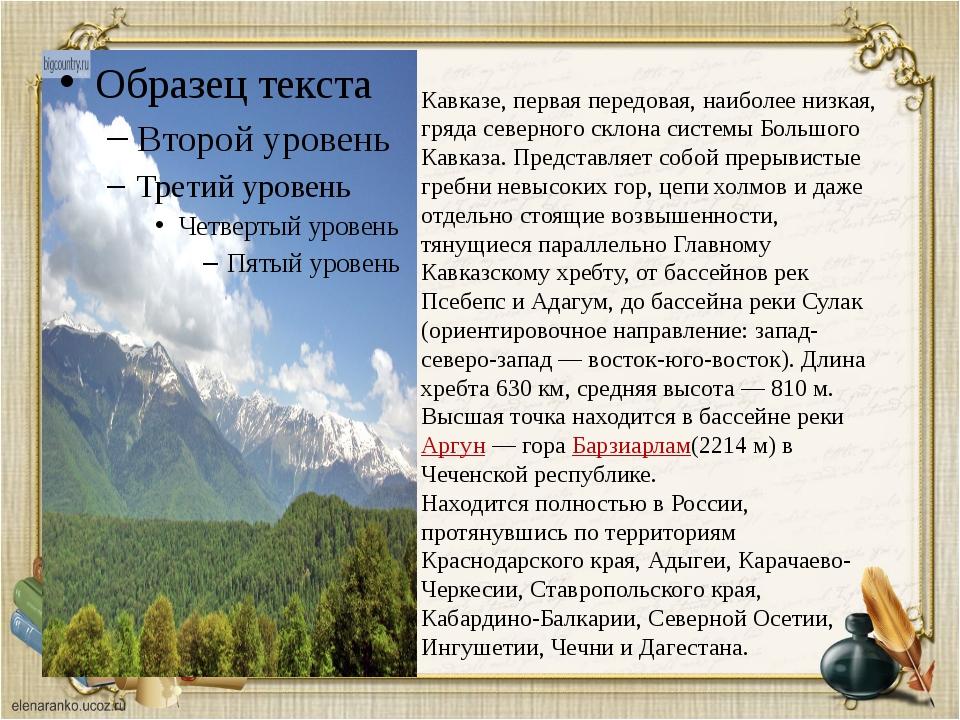 Леси́стый хребе́т — горный хребет на Кавказе, первая передовая, наиболее низк...