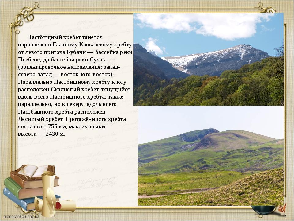 Пастбищный хребет тянется параллельно Главному Кавказскому хребту от левого...