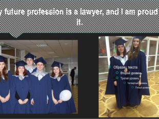 My future profession is a lawyer, and I am proud of it.