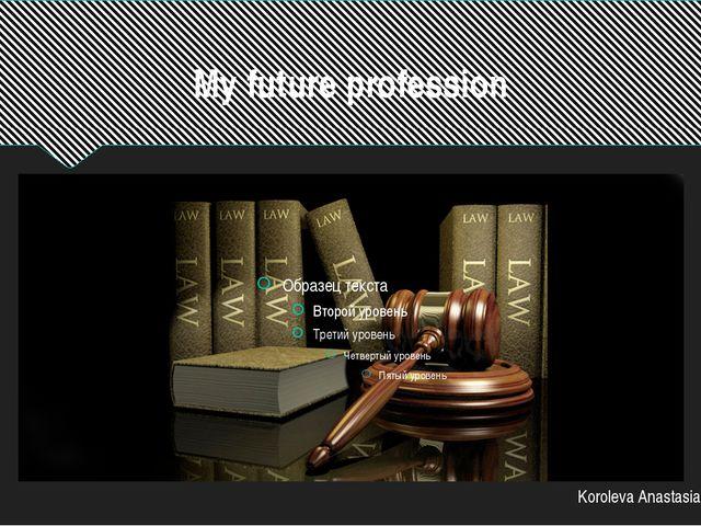 My future profession Koroleva Anastasia 33Ю-13К