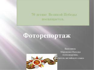 70 летию Великой Победы посвящается. Выполнила Мироненко Наталья Александров