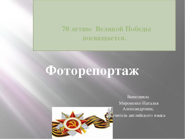 70 летию Великой Победы посвящается. Выполнила Мироненко Наталья Александров...