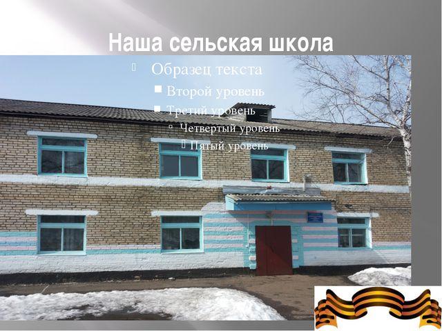 Наша сельская школа