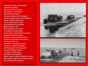 Спешит колонна в Ленинград, За ледяной грядой, Машины тонут и горят, Еще сна