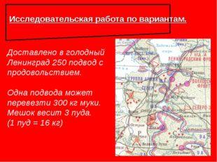 Исследовательская работа по вариантам. Доставлено в голодный Ленинград 250 п