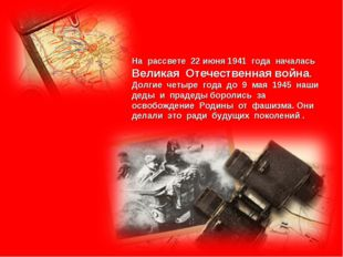 На рассвете 22 июня 1941 года началась Великая Отечественная война. Долгие че