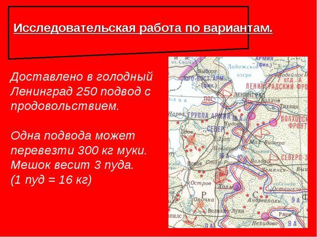 Исследовательская работа по вариантам. Доставлено в голодный Ленинград 250 п...