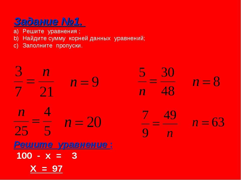 Задание №1. Решите уравнения ; Найдите сумму корней данных уравнений; Заполни...