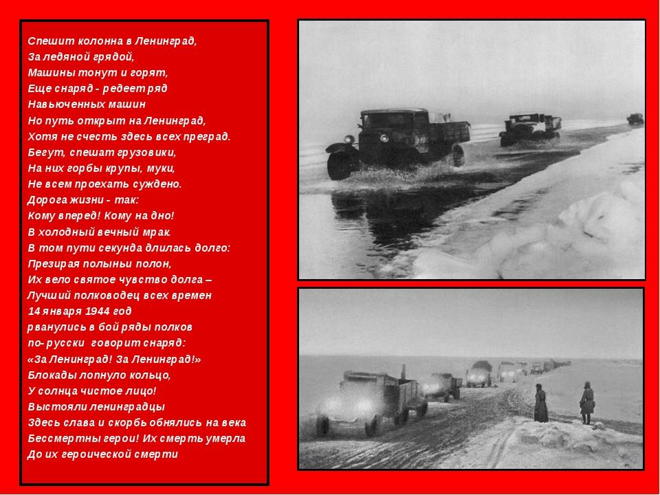 Спешит колонна в Ленинград, За ледяной грядой, Машины тонут и горят, Еще сна...