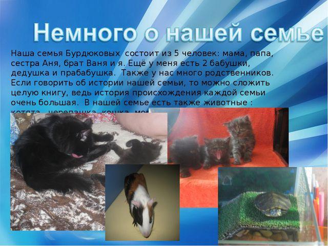 Наша семья Бурдюковых состоит из 5 человек: мама, папа, сестра Аня, брат Ваня...