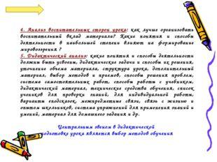 4. Анализ воспитательных сторон урока: как лучше организовать воспитательный