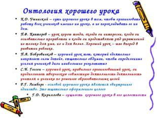 Онтология хорошего урока К.Д. Ушинский – суть хорошего урока в том, чтобы орг