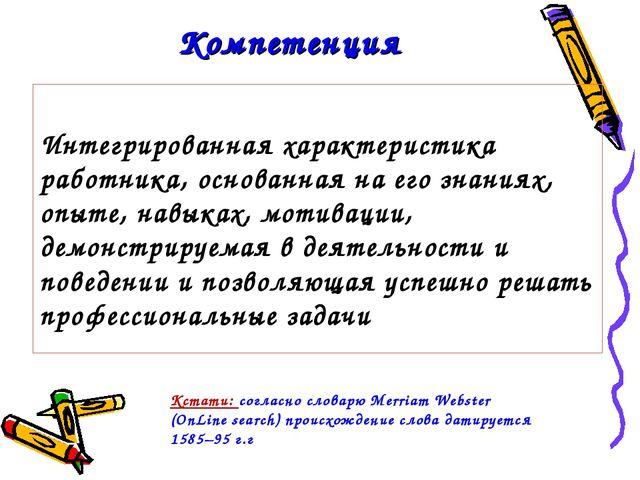 Интегрированная характеристика работника, основанная на его знаниях, опыте,...
