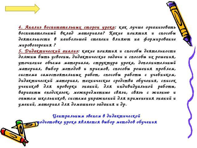 4. Анализ воспитательных сторон урока: как лучше организовать воспитательный...