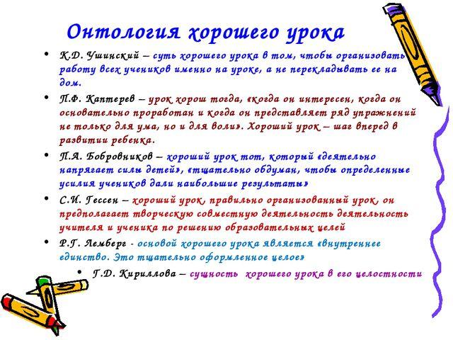 Онтология хорошего урока К.Д. Ушинский – суть хорошего урока в том, чтобы орг...
