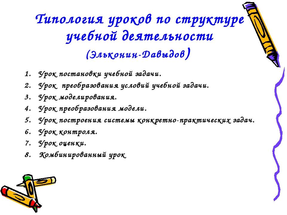 Типология уроков по структуре учебной деятельности (Эльконин-Давыдов) Урок по...