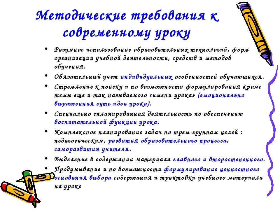 Методические требования к современному уроку Разумное использование образоват...