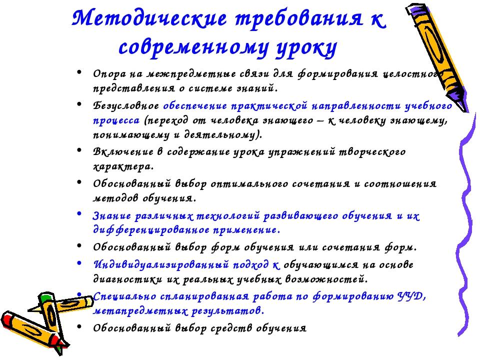 Методические требования к современному уроку Опора на межпредметные связи для...