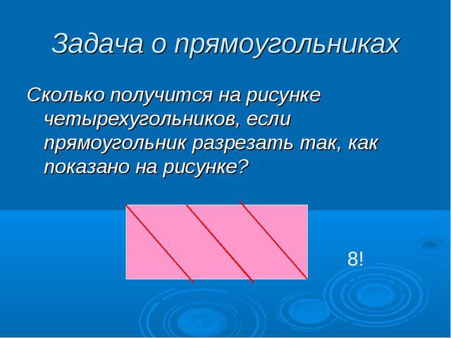 Задача о прямоугольниках Сколько получится на рисунке четырехугольников, если...
