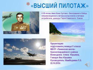 «ВЫСШИЙ ПИЛОТАЖ» К 95-летию Амет-Хана Султана - бесстрашного бойца, непревзо