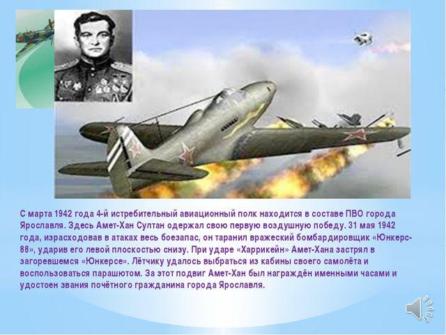 С марта 1942 года 4-й истребительный авиационный полк находится в составе ПВО...