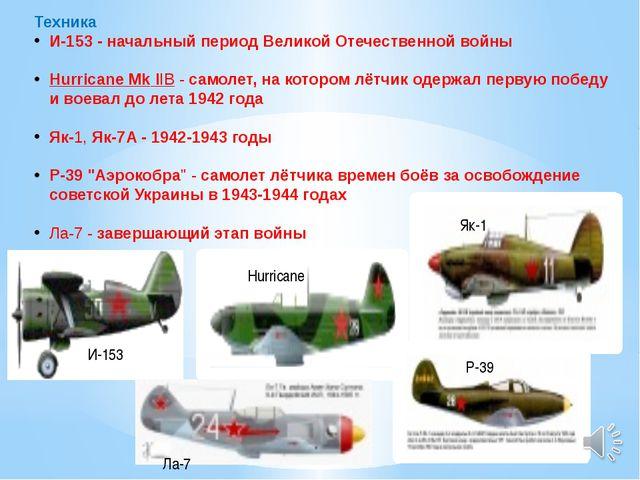 Техника И-153- начальный период Великой Отечественной войны Hurricane Mk II...