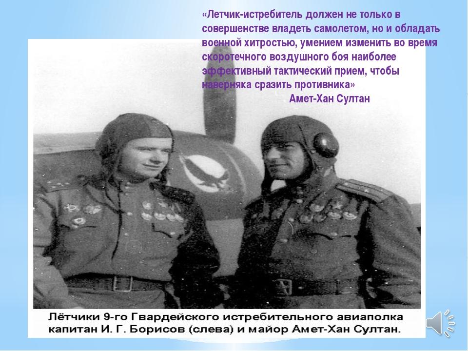 «Летчик-истребитель должен не только в совершенстве владеть самолетом, но и о...