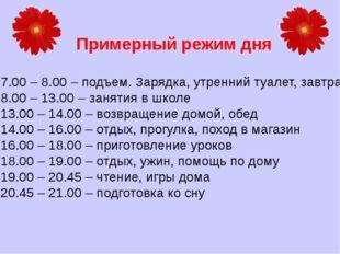 Примерный режим дня 7.00 – 8.00 – подъем. Зарядка, утренний туалет, завтрак 8