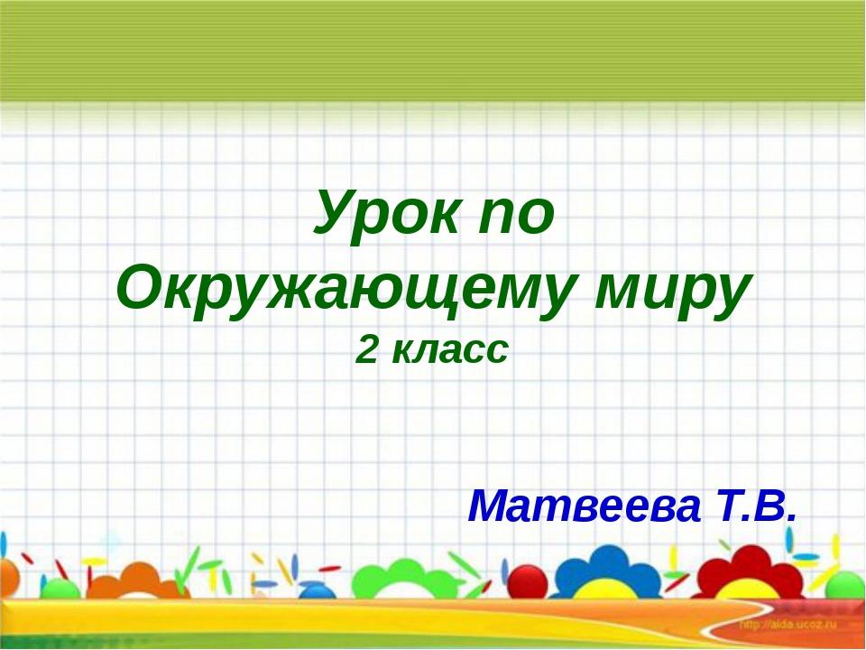 Урок по Окружающему миру 2 класс Матвеева Т.В.