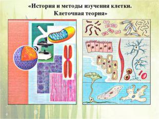 «История и методы изучения клетки. Клеточная теория»