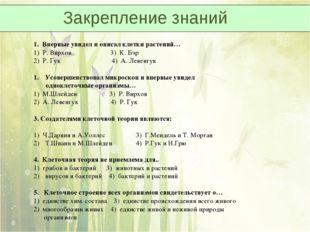 Закрепление знаний 1. Впервые увидел и описал клетки растений… 1) Р. Вирхов 3