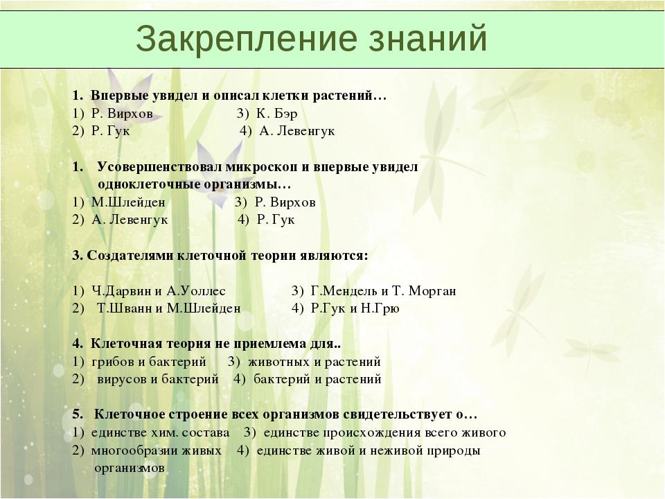 Закрепление знаний 1. Впервые увидел и описал клетки растений… 1) Р. Вирхов 3...