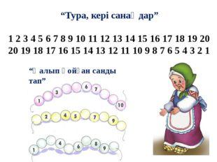 """""""Тура, кері санаңдар"""" 1 2 3 4 5 6 7 8 9 10 11 12 13 14 15 16 17 18 19 20 20 1"""